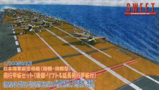 日本海軍航空母艦・飛行甲板セット