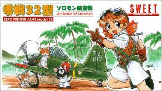 零戦32型(ソロモン航空戦)