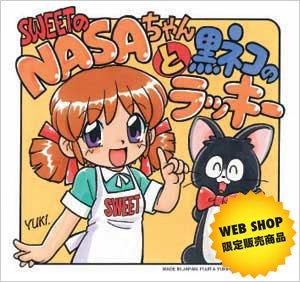 NASAちゃんと黒ネコラッキーフィギュアセット 【WEB SHOP 限定販売商品】