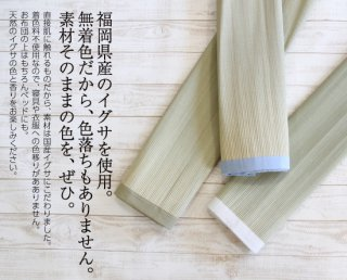 前田の寝ござ 無着色の国産イグサ使用(レギュラー)