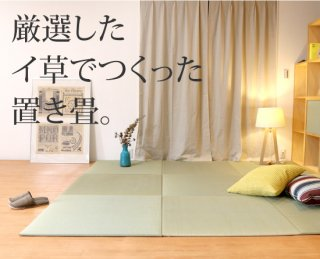 <img class='new_mark_img1' src='https://img.shop-pro.jp/img/new/icons30.gif' style='border:none;display:inline;margin:0px;padding:0px;width:auto;' />前田の置き畳 —熊本県八代産イ草使用—
