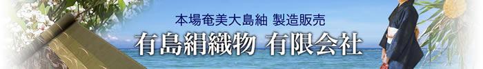 本場奄美大島紬 製造販売 有島絹織物