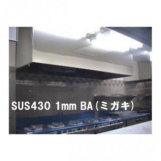 ステンレスフード 2200×550×1100H SUS430 1.0t BA