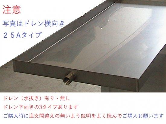 ドレンパン 800×650×50H SUS304 1.0t 2B 水抜きコック端