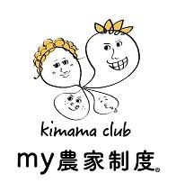 kimamaclub 〜my農家制度〜