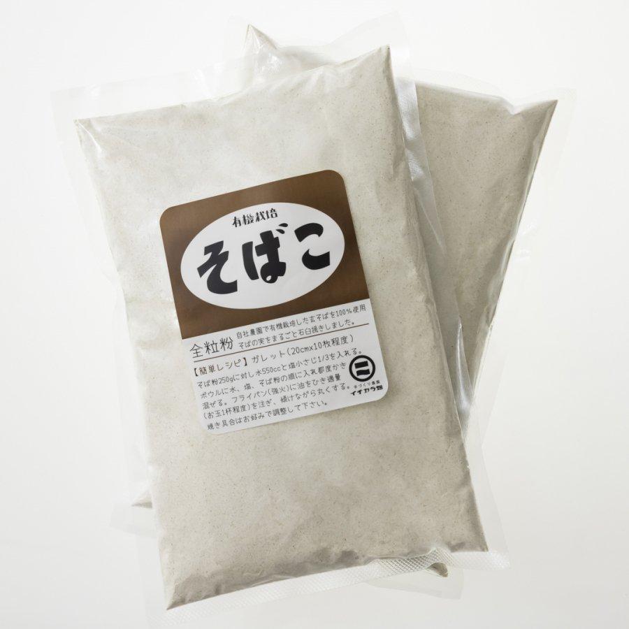 魚沼産 石臼挽き「そば粉全粒粉」(1kg(500gx2))