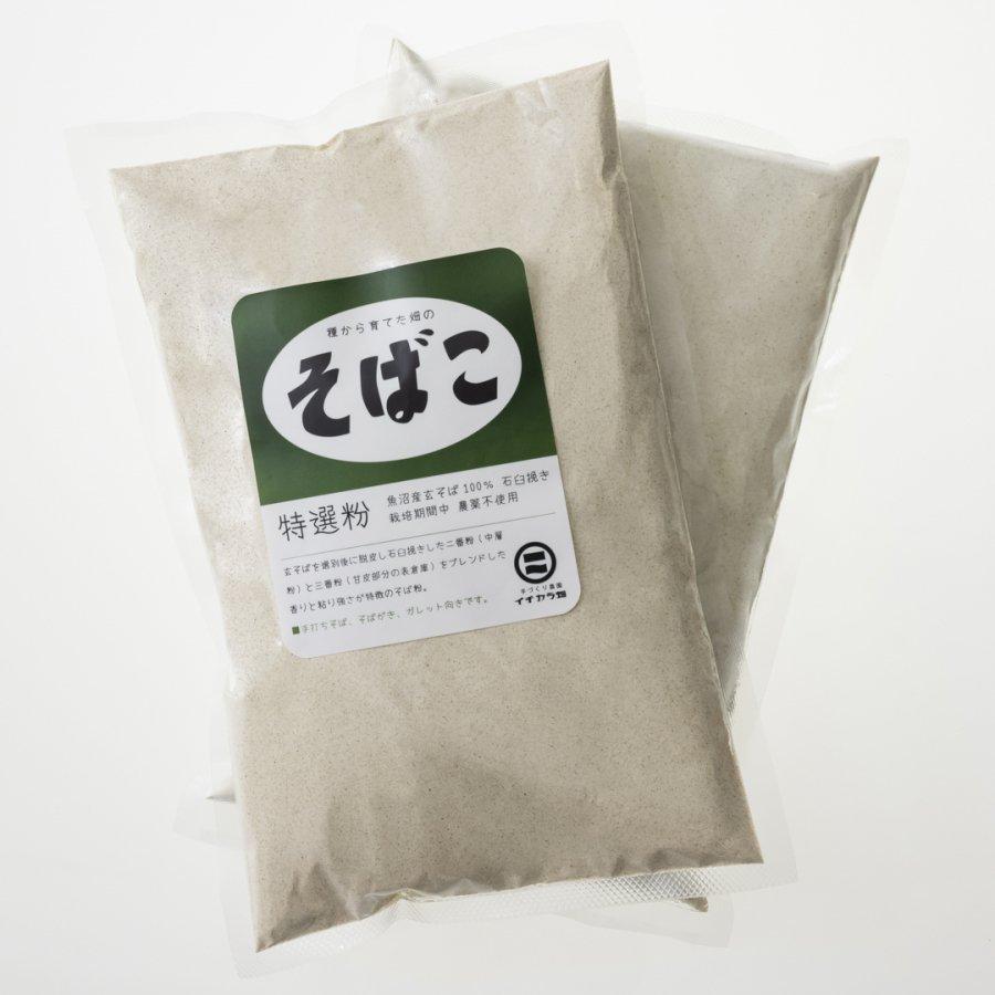 魚沼産 石臼挽き「特選そば粉」(1kg(500g×2))