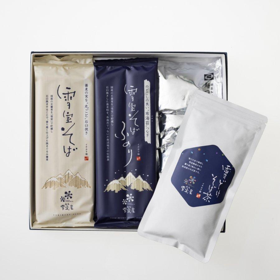 雪室貯蔵 国産そば粉使用「雪室屋乾麺12人前・そば茶セット」