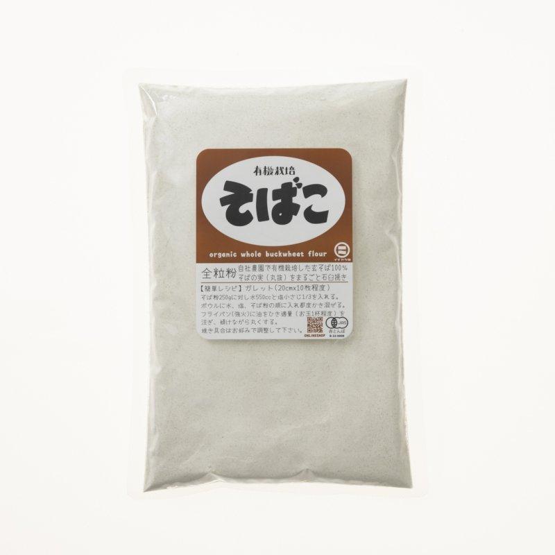 魚沼産 石臼挽き「そば粉全粒粉」(500g)