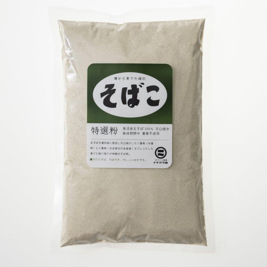 魚沼産 石臼挽き「特選そば粉」(500g)