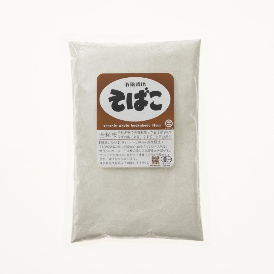 夏の新そば!!有機栽培 石臼挽き「そば粉全粒粉」(500g)