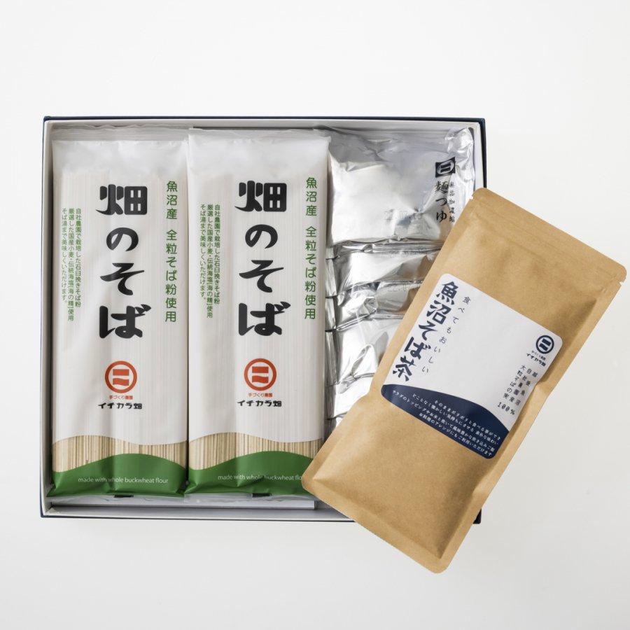 魚沼産そば粉使用「畑のそば乾麺8人前・そば茶セット」