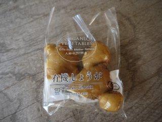 有機しょうが(100グラム)有機栽培の生姜作りは1年1作。さわやかな香りと辛み!