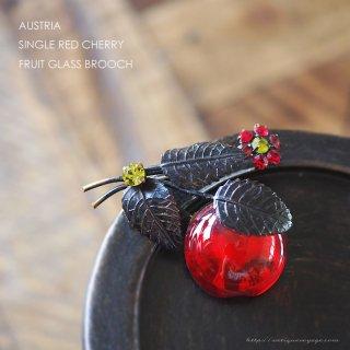【アウトレット】AUSTRIA(オーストリア)☆フルーツガラス 真っ赤な一粒さくらんぼ アップル チェリーのアンティーク・ブローチ