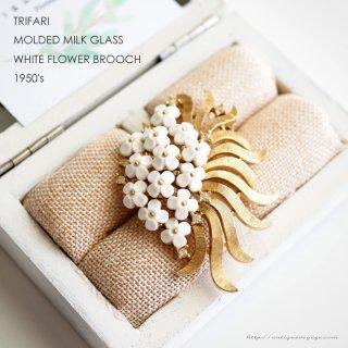 TRIFARI(トリファリ)☆1950's ホワイトミルクガラス・フラワー 風になびく白いお花のヴィンテージ・ブローチ