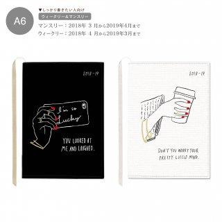 【ハッピーメイクダイアリー(A6)】 マスト
