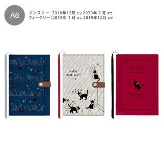 【ハッピーメイクダイアリー(A6)】 キャット