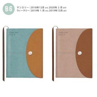 【ハッピーメイクダイアリー(B6)】 スエード
