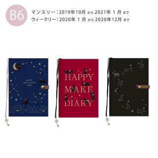 【ハッピーメイクダイアリー(B6)】 キャット