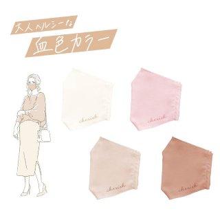 【顔映えマスク(血色カラーマスク)】