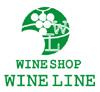 ワインショップ ワイン・ライン
