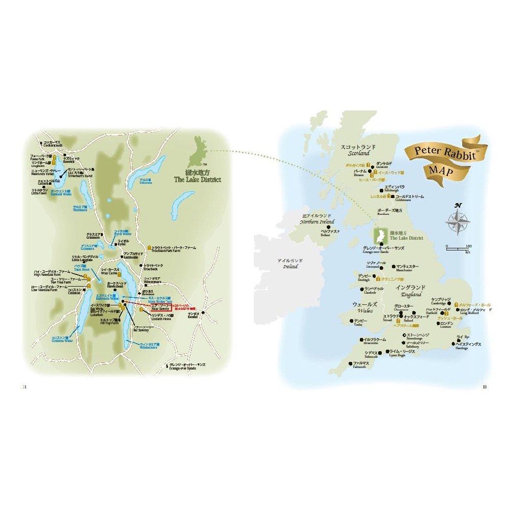 ピングー ピーターラビットのすべて ビアトリクス・ポターと英国を旅する PR