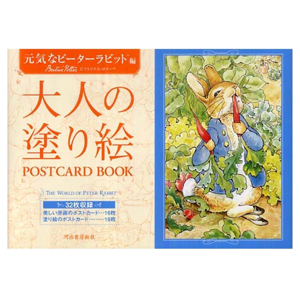 ピングー 大人の塗り絵 POSTCARD BOOK 元気なピーターラビット編  PR