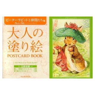 大人の塗り絵 POSTCARD BOOK ピーターラビットと仲間たち編  PR