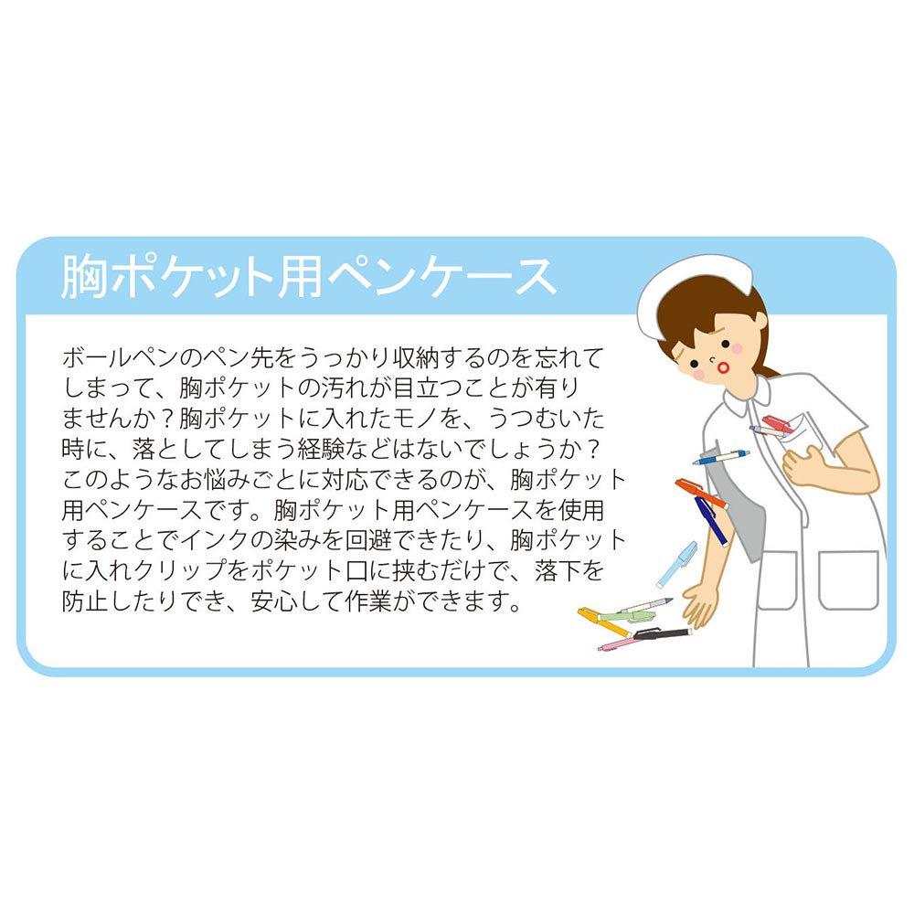 ピングー 胸ポケット用ペンケース(Glorius garden)ST-ZP0025 PR