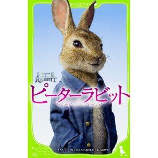 【実写映画ノベライズ】ピーターラビット PR