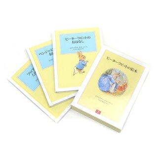 ピーターラビットの絵本 第1集(3冊セット)PR