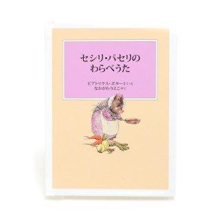 セシリ・パセリのわらべうた PR
