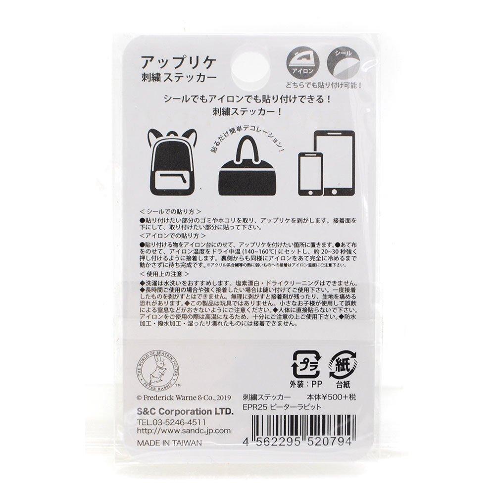ピングー アップリケデコステッカー(蝶)EPR25 PR