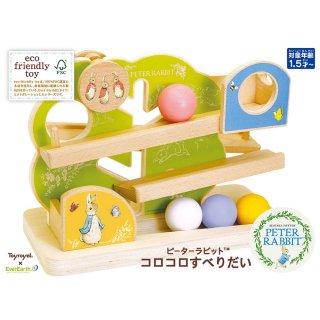 木のおもちゃ コロコロすべりだい 5333 PR