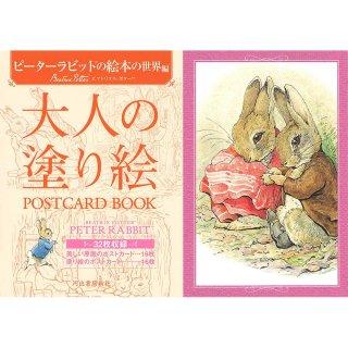 大人の塗り絵 POSTCARD BOOK ピーターラビットの絵本の世界編 PR