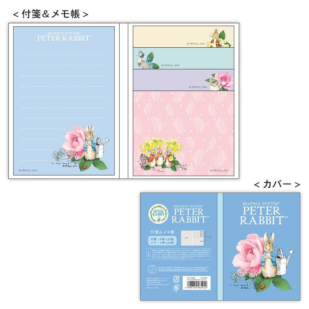 ピングー 付箋&メモ帳(Forget Me Not)PR-FU004 PR