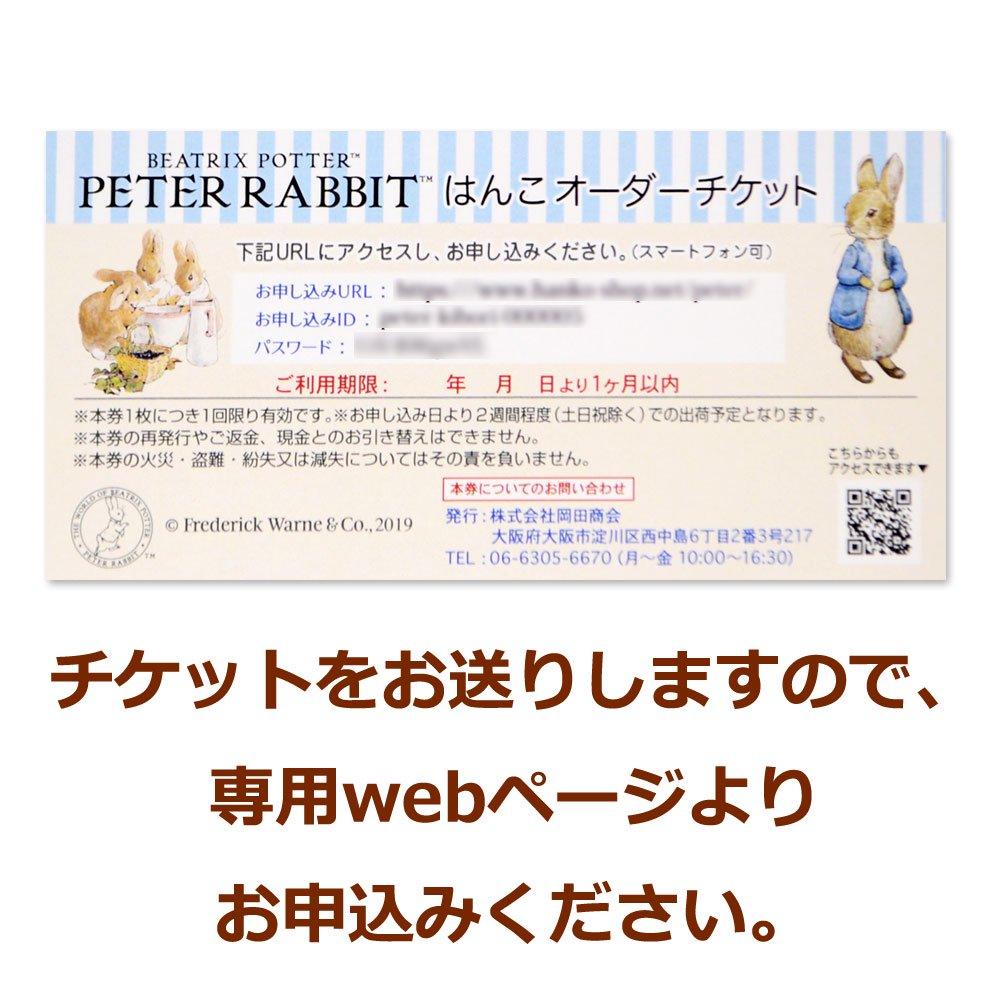 ピングー ピーターラビット はんこオーダーチケット(木彫タイプ)PR