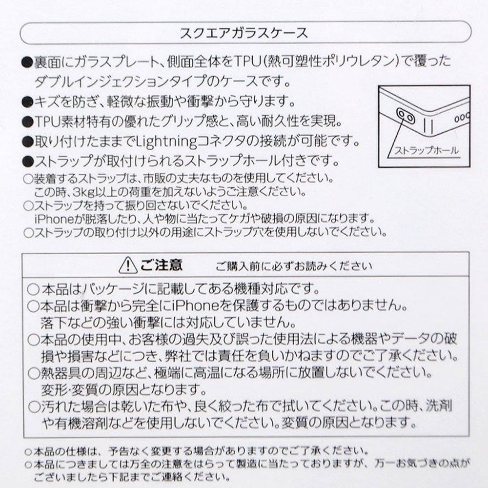 ピングー iPhone SE第2世代/8/7対応スクエアガラスケース (ラインアート) PR-50A PR