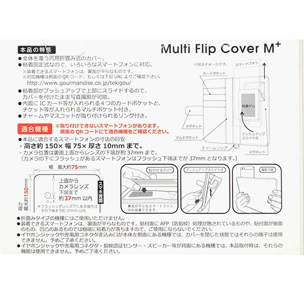 ピングー 【生産終了品】マルチフリップカバー(M+)フラワー PR-55A PR