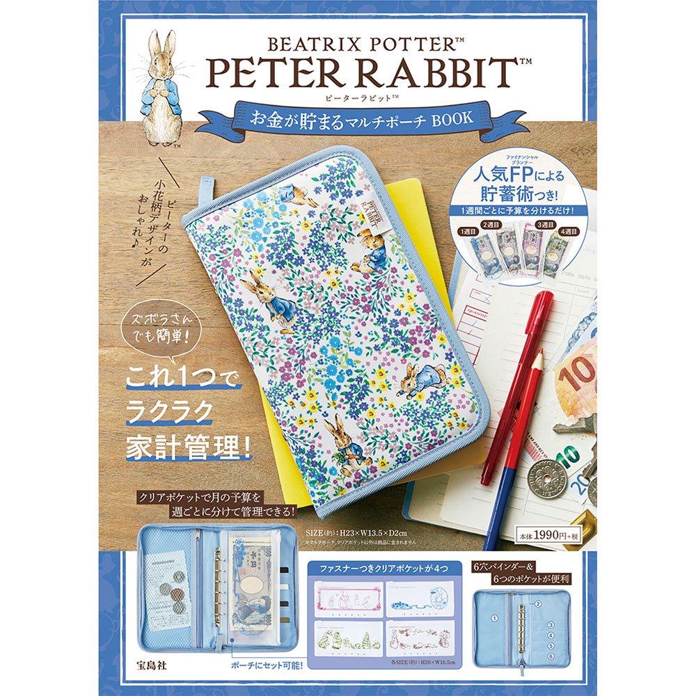 ピングー PETER RABBIT お金が貯まるマルチポーチ BOOK PR