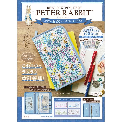 <img class='new_mark_img1' src='//img.shop-pro.jp/img/new/icons11.gif' style='border:none;display:inline;margin:0px;padding:0px;width:auto;' />PETER RABBIT お金が貯まるマルチポーチ BOOK PR