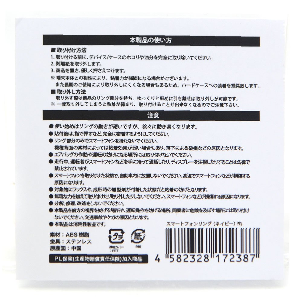 ピングー 【公式オンラインショップ限定】ラウンドスマホリング(ネイビー) PR