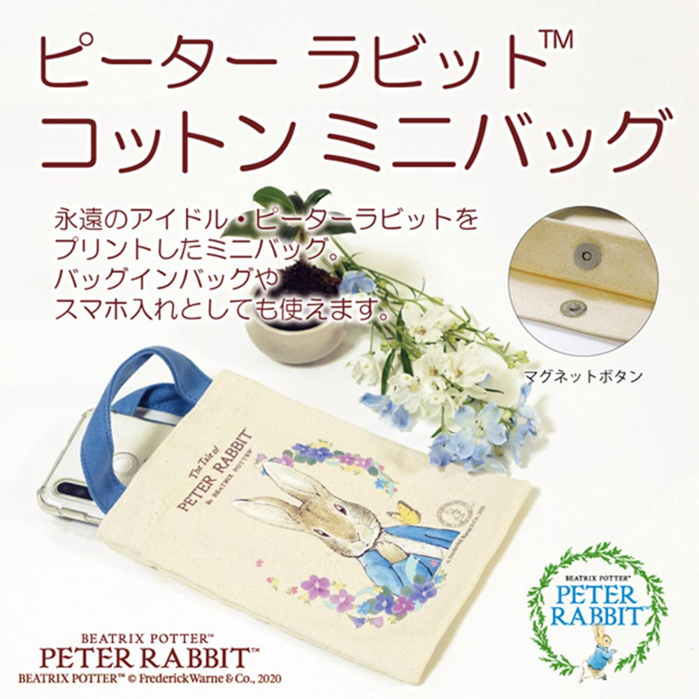 ピングー コットンミニバッグ(ピーターラビット)PB-00801 PR