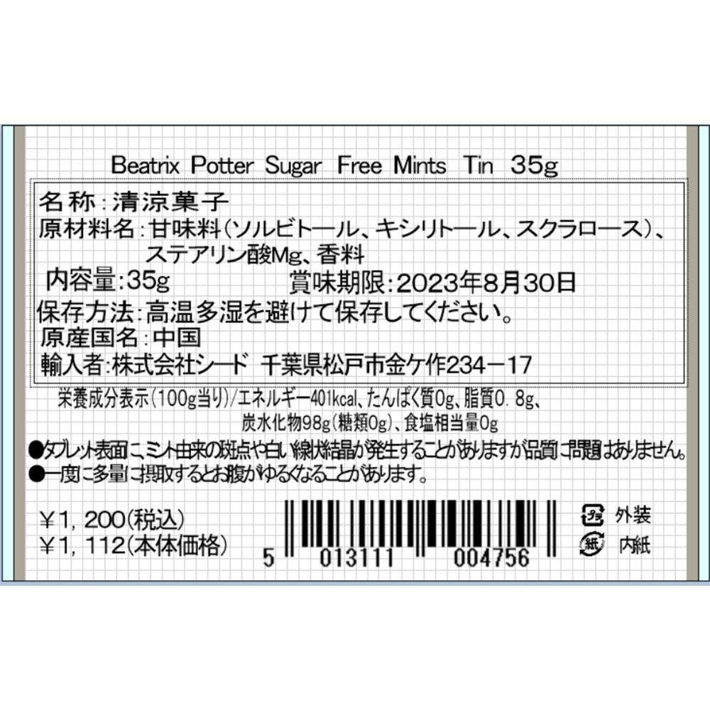 ピングー <img class='new_mark_img1' src='https://img.shop-pro.jp/img/new/icons11.gif' style='border:none;display:inline;margin:0px;padding:0px;width:auto;' />タブレットミント缶(シュガーフリー)35g PR