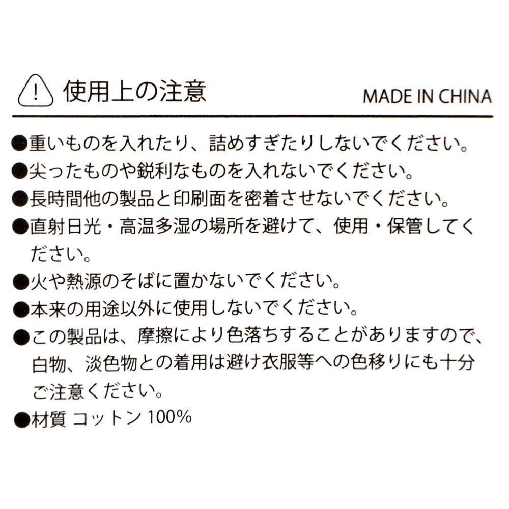 ピングー <img class='new_mark_img1' src='https://img.shop-pro.jp/img/new/icons11.gif' style='border:none;display:inline;margin:0px;padding:0px;width:auto;' />コットンランチバッグ (ピーターファミリー) PB-01001 PR