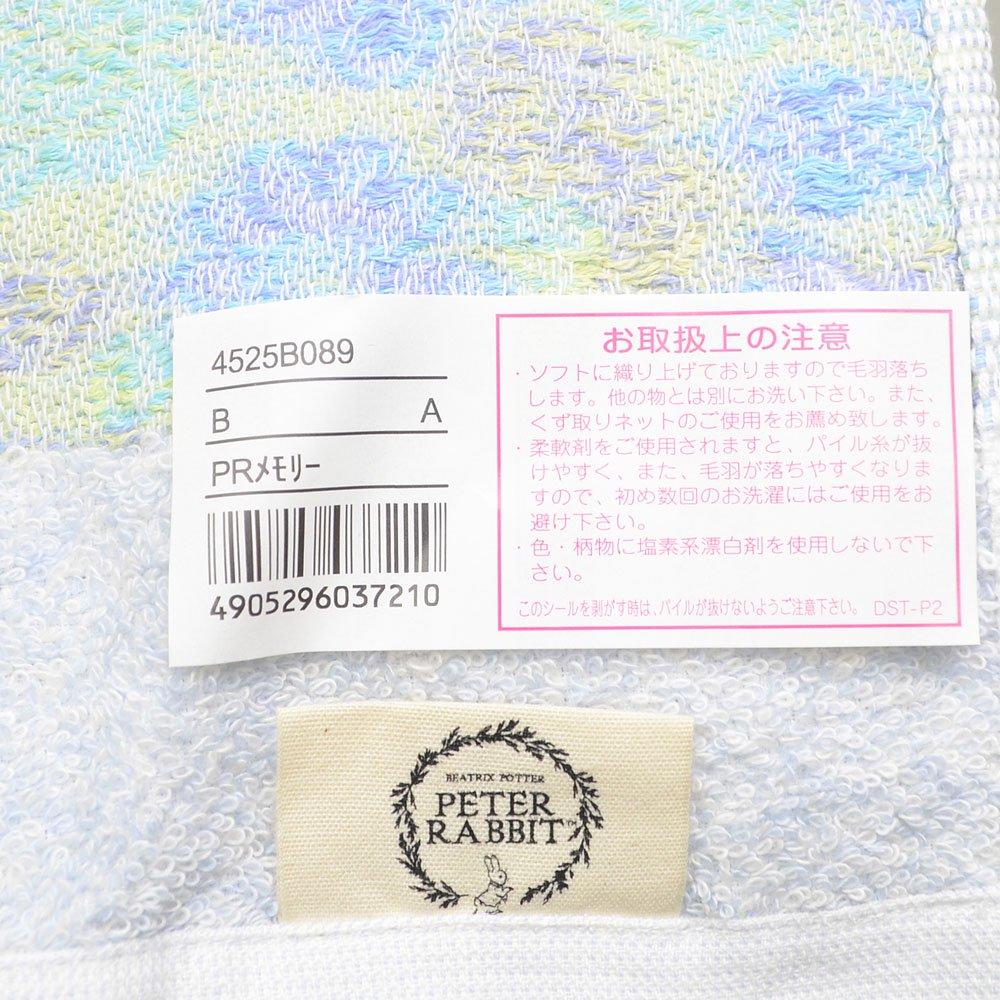 ピングー 【生産終了品】バスタオル メモリー(ブルー) 4525B089 PR