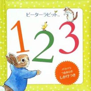 【つまみひきしかけえほん】ピーターラビット123  PR