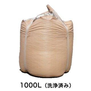 ハイドロボール 中粒 日本製 / レカトン / ハイドロ カルチャー / お得な 1000 L フレコンバック / 洗浄済