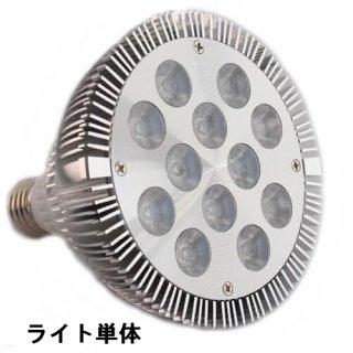 植物用 フルスペクトル LED ライト 単体 18w