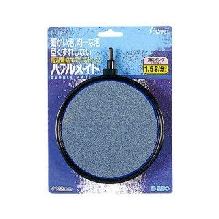 バブルメイト S104-A / エアーストーン 直径 132 × H 19 mm